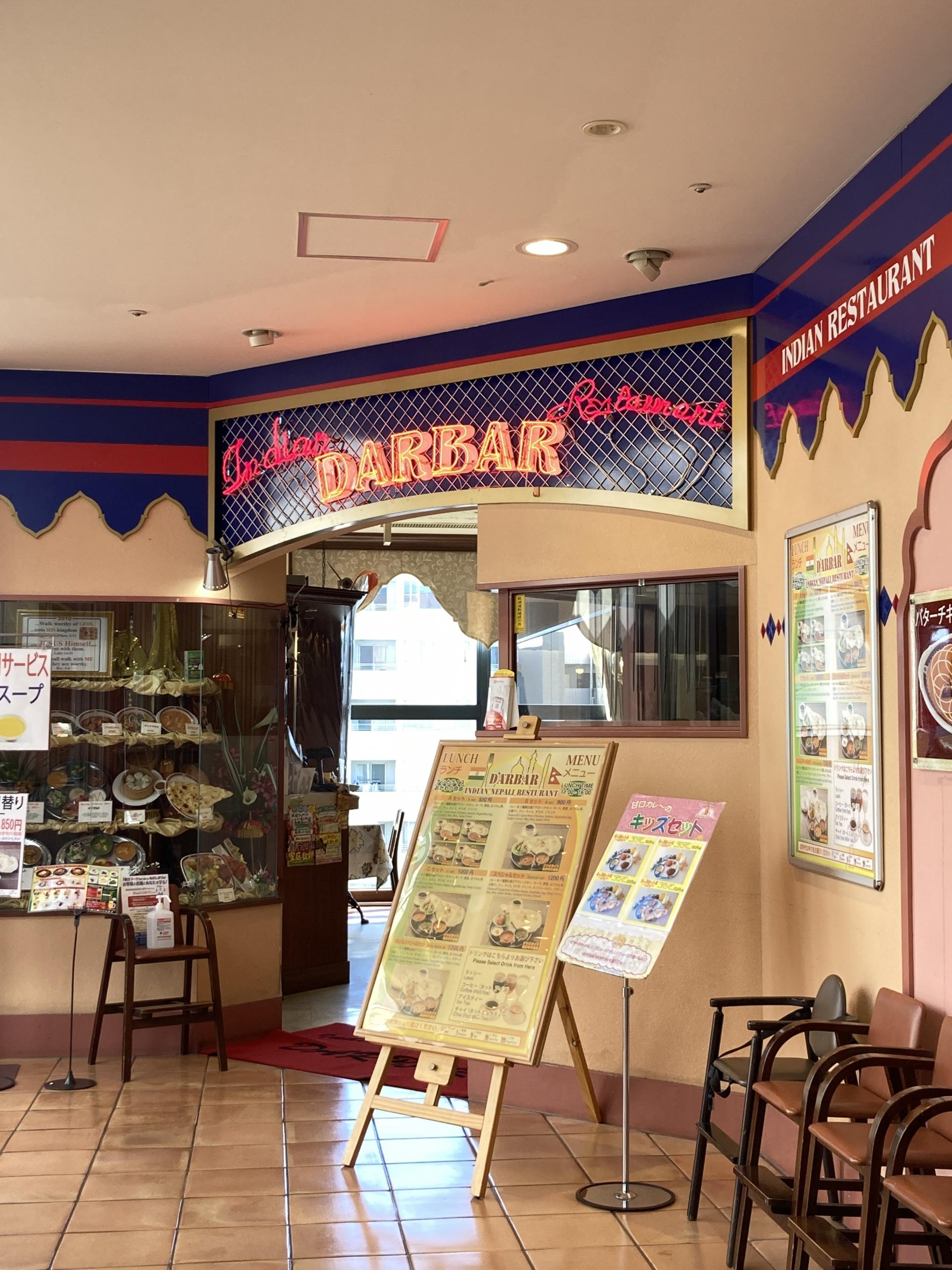 インディアン レストラン<br>ダルバル<br>モザイクモール港北店