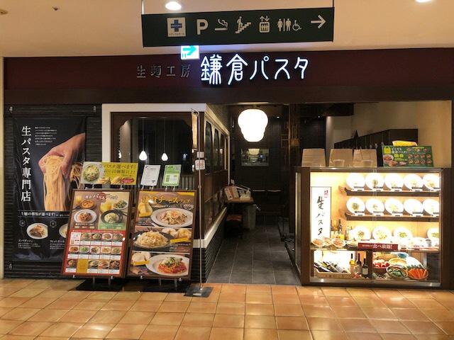 鎌倉パスタ<br>モザイクモール港北店